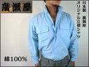 【廣瀬屋】【日本製】綿100% 立ち襟シャツ サックス(水色) オリジナル立ち襟シャツ祭り着・仕事着・肌着にも粋に着…
