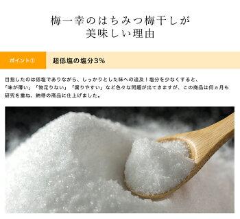 \超低塩の塩分3%/国産はちみつ梅干し紀州南高梅送料無料(但し北海道・沖縄県800円)