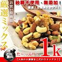 厳選 ミックスナッツ 砂糖不使用 無添加 しかも6種類★ドライフルーツ&素焼き 無塩 1kg(500g×2個)【送料無料】※…