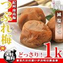 【梅干し】紀州南高梅 減塩 つぶれ梅 1kg はちみつ漬け ( 塩分約5% ) [ 訳あり]【送料無料】※※ギフトラッピング…
