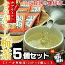 とうがらし梅茶 お得セット (120パック)24袋×5個入り[送料無料][唐辛子梅茶]【健康茶】【ギフト】