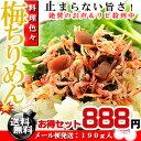 うめ海鮮 梅ちりめん お徳用 190g (95g×2袋入り)[送料無料][ちりめんご飯] [チリメン]ちりめんじゃこ