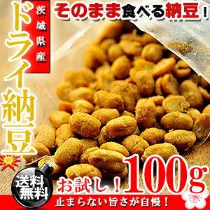食べたらヤミツキ♪茨城県産 ドライ納豆 100g(うす塩味)【送料無料】【無添加】※代金引換不可 F