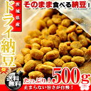 食べたらヤミツキ♪茨城県産 ドライ納豆 お徳用 500g(うす塩味)【送料無料】【無添加】※代金引換不可 F