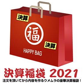 2021年 決算 ワイン福袋(と) 5本