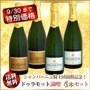 【送料無料】9月末まで特別価格 ドゥラモット 4本セット 【正規代理店商品】