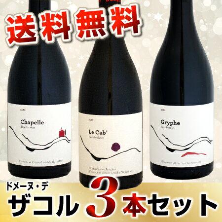 【送料無料】ドメーヌ・デ・ザコル 3本セット 第3弾