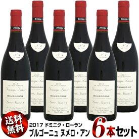 【クール送料無料】6本セット ドミニク・ローラン ブルゴーニュ キュヴェ・ヌメロ・アン [2017]750ml (赤ワイン)