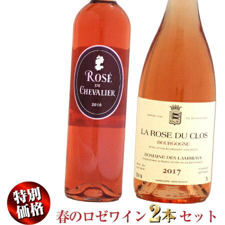 【特別価格】春のロゼワイン 2本セット (ボルドー&ブルゴーニュ)