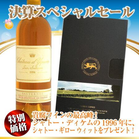 【決算特別セット】シャトー・ディケム [1996]750ml + シャトー・ギローウイットプレゼント!