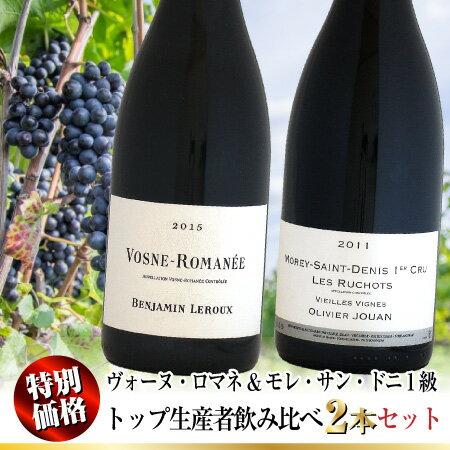 トップ生産者飲み比べ2本セット ヴォーヌ・ロマネ&モレ・サン・ドニ1級 (ルルーxジュアン)