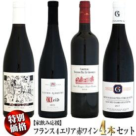 第1弾【家飲み応援】フランス4エリア 赤ワイン 4本セット