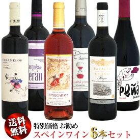 【送料無料】特別価格 お勧め スペインワイン 6本セット 第2弾