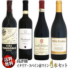 【全国送料無料】高評価イタリア・スペイン 赤ワイン 4本セット