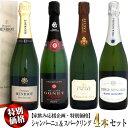 【家飲み応援・特別価格】シャンパーニュ&スパークリング 4本セット