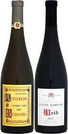 【特別価格】マルセル・ダイスのグラン・クリュ&ルシアン・アルブレヒトのピノ・ノワール 2本セット