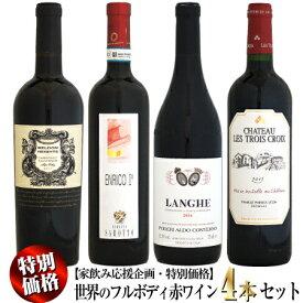 【家飲み応援・特別価格】世界のフルボディ赤ワイン 4本セット (米、伊、仏)