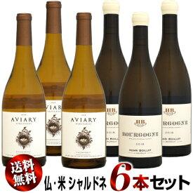 【送料無料】仏・米 シャルドネ 白ワイン 6本セット