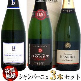 【特別価格】シャンパーニュ 3本セット 001