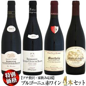 【プチ贅沢・家飲み応援】ブルゴーニュ 赤ワイン 4本セット
