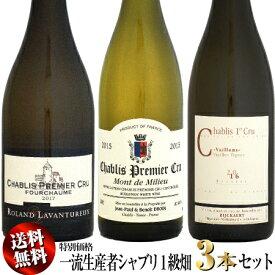 【送料無料・特別価格】一流生産者シャブリ1級畑 白ワイン 3本セット