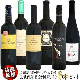 【当店社長お薦め】味わってください! 仏、伊、西、米、豪、5か国 赤ワイン 6本セット