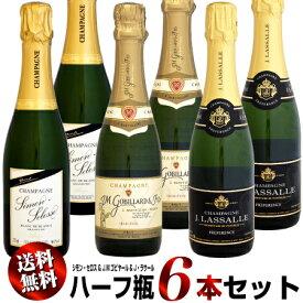 【送料無料】シモン・セロス & J.Mゴビヤール & J・ラサールの ハーフ瓶 6本セット