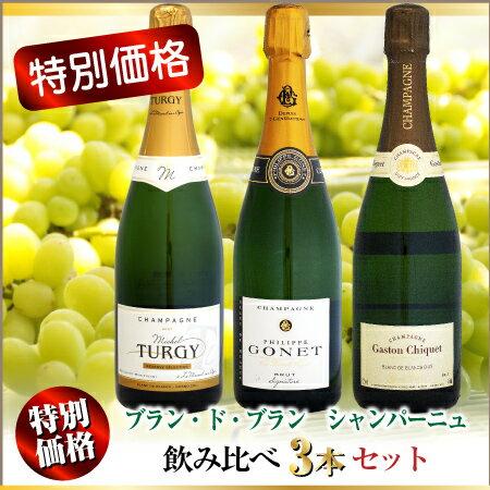 【特別価格】ブラン・ド・ブラン シャンパーニュ飲み比べ 3本セット