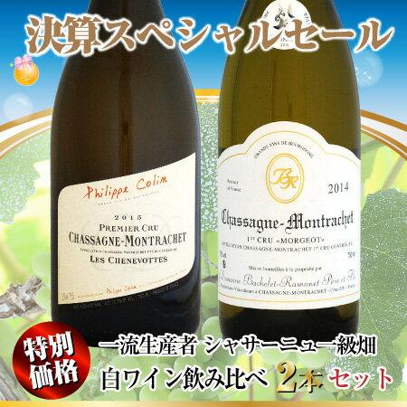 【決算特別価格】一流生産者 シャサーニュ一級畑 白ワイン飲み比べ 2本セット