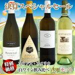 【決算特別価格】フランス・アメリカ白ワイン飲み比べ4本セット