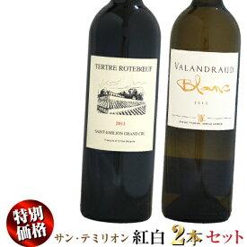 【特別価格】 サン・テミリオン 紅白2本セットA