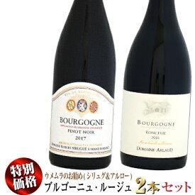 【特別価格】ウメムラのお勧めブルゴーニュ・ルージュ 2本セット! (シリュグ&アルロー)