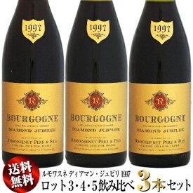 【送料無料】ロット3・4・5 飲み比べ 3本セット (ルモワスネ ブルゴーニュ・ルージュ ディアマン・ジュビリ [1997]750ml)