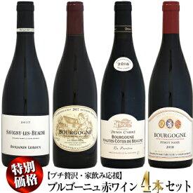第4弾【プチ贅沢・家飲み応援】 ブルゴーニュ 赤ワイン 4本セット