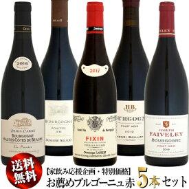 【家飲み応援・特別価格】クール送料無料 お薦めブルゴーニュ 赤ワイン 5本セット