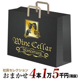 社長セレクション おまかせ ワイン4本セット (1万5千円)