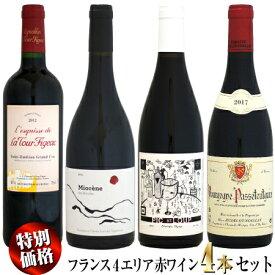 【特別価格】フランス 4エリア 赤ワイン 4本セット 02