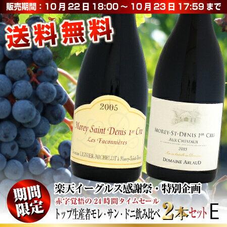 【24時間限定販売!】送料無料 トップ生産者 モレ・サン・ドニ 飲み比べ 2本セット E