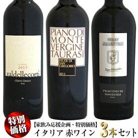 【家飲み応援・特別価格】イタリア 赤ワイン 3本セット