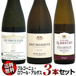 【送料無料】ブルゴーニュ・ロワール・アルザス 3本セット