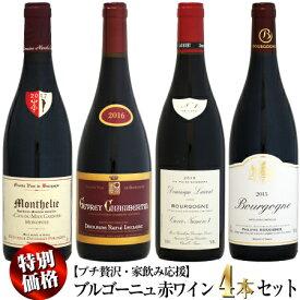 第2弾【プチ贅沢・家飲み応援】ブルゴーニュ 赤ワイン 4本セット