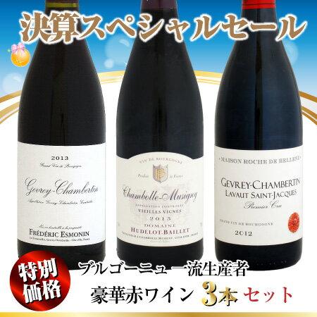 【決算特別価格】ブルゴーニュ 一流生産者 豪華赤ワイン 3本セット