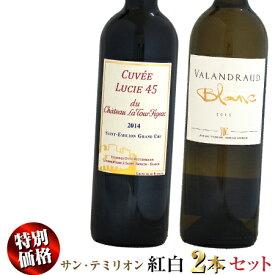 【特別価格】 サン・テミリオン 紅白2本セットB