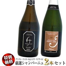 【特別価格】厳選 シャンパーニュ 2本セット (アンドレ・ジャカール&ニコラ・マイヤール)