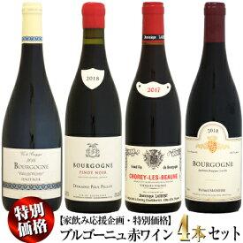 第15弾【家飲み応援・特別価格】ブルゴーニュ 赤ワイン 4本セット