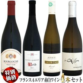 【特別価格】フランス 4エリア 紅白ワイン 4本セット 01