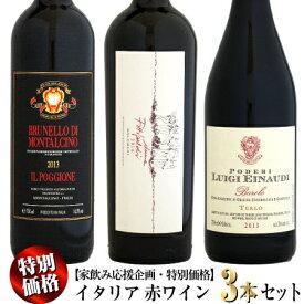第二弾【家飲み応援・特別価格】イタリア 赤ワイン 3本セット