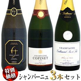 【特別価格】シャンパーニュ 3本セット 003