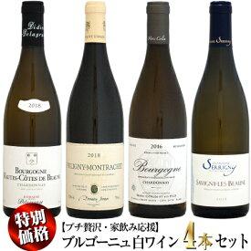【プチ贅沢・家飲み応援】ブルゴーニュ 白ワイン 4本セット