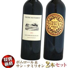 【特別価格】 ポムロール&サン・テミリオン 2本セット